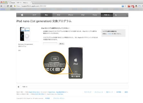 初代iPod nano交換プログラム