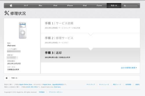 Apple製品の修理