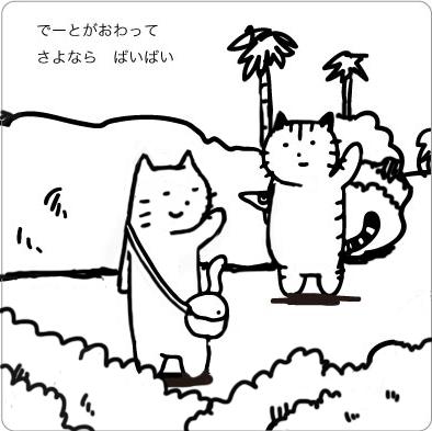バイバイする猫のイラスト