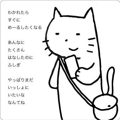 メールを打つ猫のイラスト