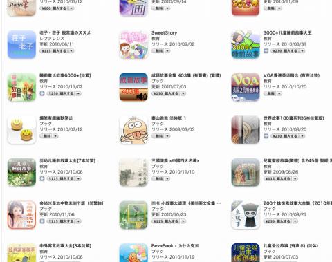 中国系のアプリ
