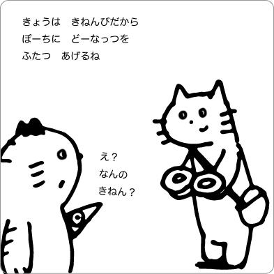 アイスをくれる猫のイラスト