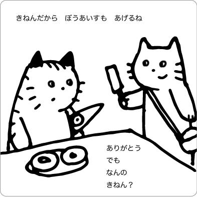 ドーナツをくれる猫のイラスト