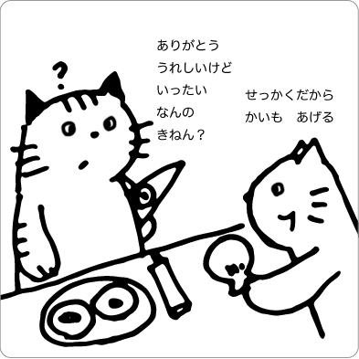 何だかよく解らない猫のイラスト