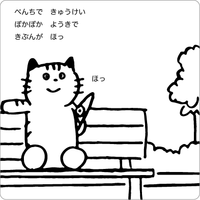 ベンチでくつろぐ猫のイラスト