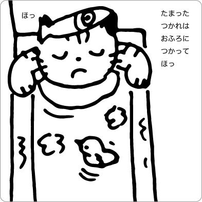 お風呂でくつろぐ猫のイラスト