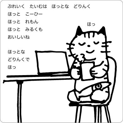 コーヒーブレイクで一息つく猫のイラスト