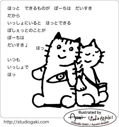 ほっとできる猫のイラスト