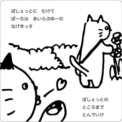 投げキスする猫のイラスト