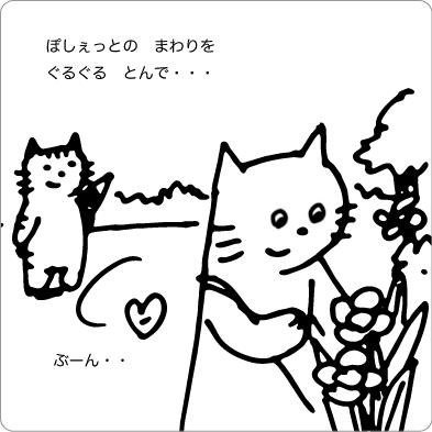 花を見る猫のイラスト