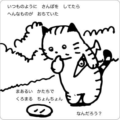 不思議な物を見つけた猫のイラスト