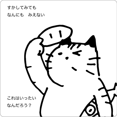 何だろうと思う猫のイラスト