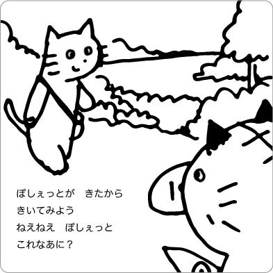 知り合いに聴いてみようと思う猫のイラスト