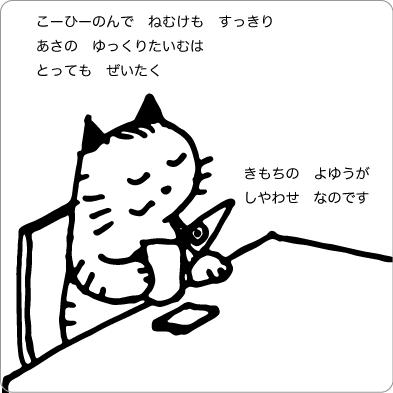 モーニングコーヒーを飲む猫のイラスト