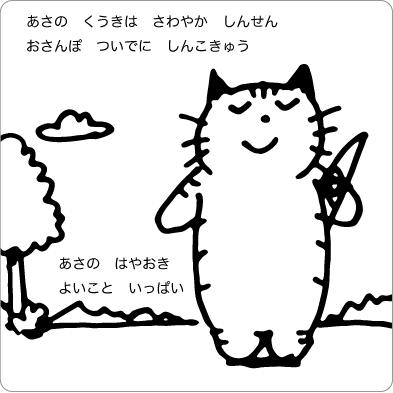 朝の散歩をする猫のイラスト