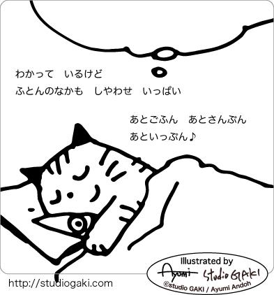 夢を見る猫のイラスト