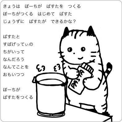 パスタを作る猫のイラスト
