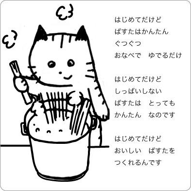 麺をどんどん入れる猫のイラスト