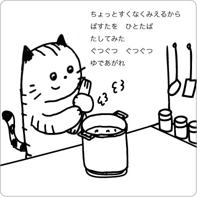 まだまだ麺を入れる猫のイラスト