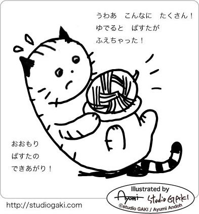 沢山作りすぎた猫のイラスト