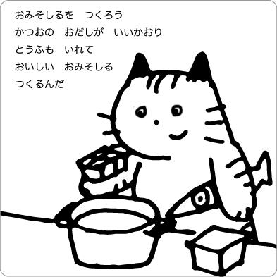 みそ汁を作る猫のイラスト