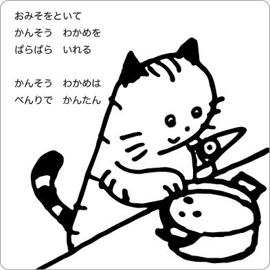 乾燥わかめを入れる猫のイラスト