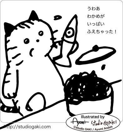 乾燥わかめが増えて驚く猫のイラスト