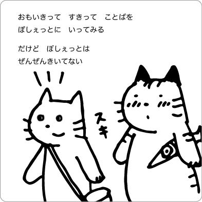 好きって言ったら無視される猫のイラスト