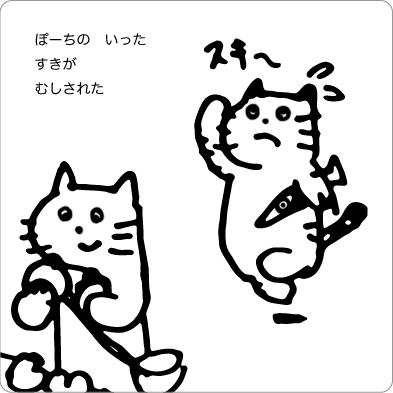 好きの言葉が飛んでいるので捕まえようとする猫のイラスト