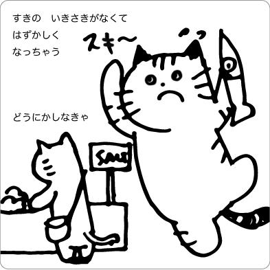 好きの言葉を追いかける猫のイラスト