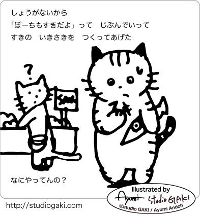 好きの言葉を捕まえた猫のイラスト