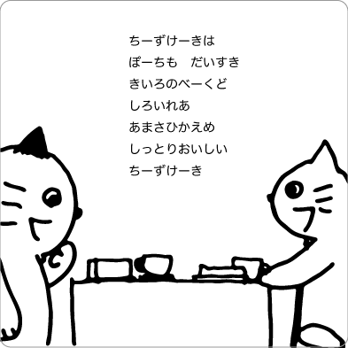 ケーキを食べる猫のイラスト