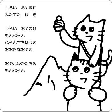 モンブランを食べる猫のイラスト