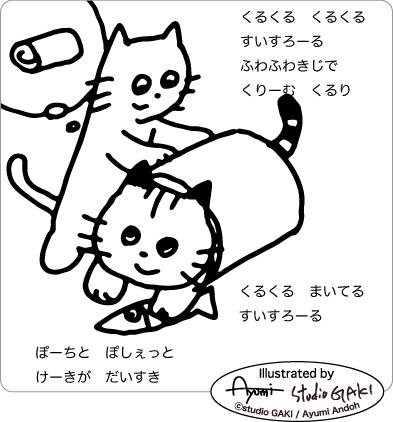 ロールケーキになる猫のイラスト