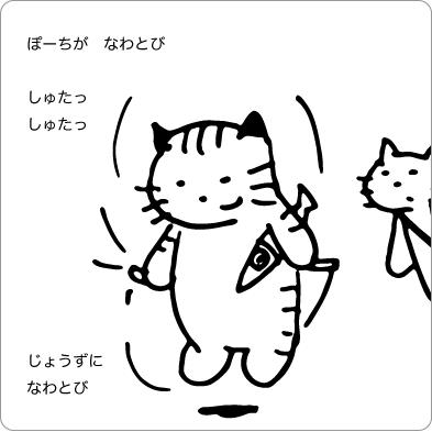 縄跳びする猫イラスト