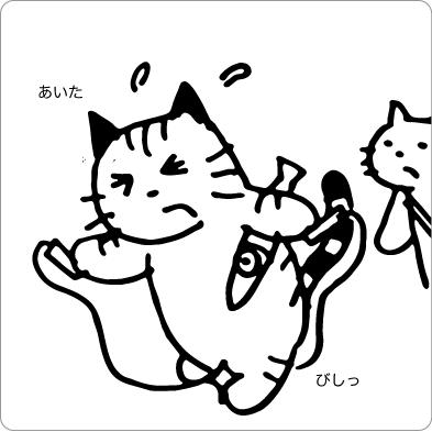 躓く猫イラスト