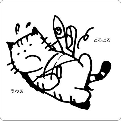 転がる猫イラスト