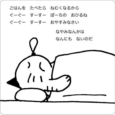 食後に眠る猫のイラスト