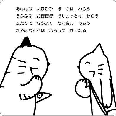笑い合う猫のイラスト