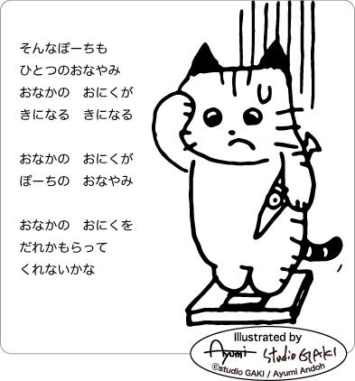 体重計に乗る猫のイラスト