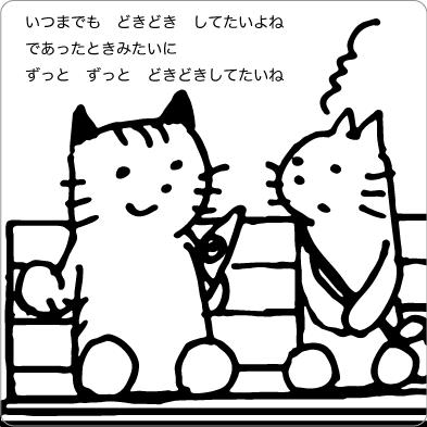 ベンチに座る二匹の猫のイラスト