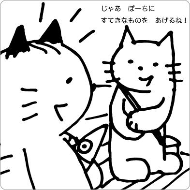 ある物を手渡す猫のイラスト