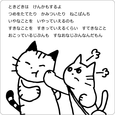 喧嘩する猫のイラスト