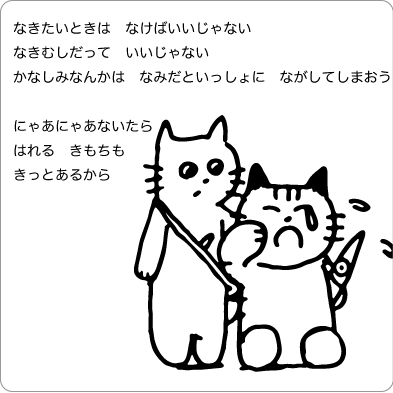 慰める猫のイラスト