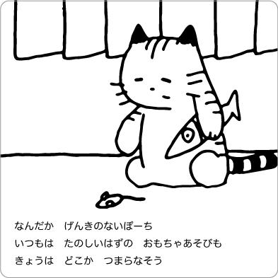 家の中で遊ぶ猫のイラスト