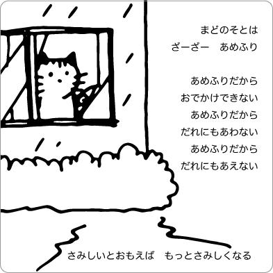 家の中に居る猫のイラスト