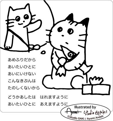 寂しい猫のイラスト
