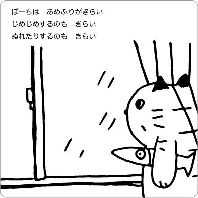 窓の外を見る猫のイラスト