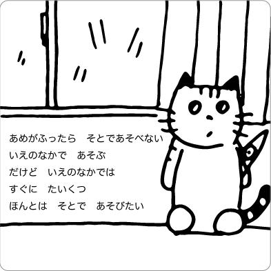 部屋の中で退屈する猫のイラスト