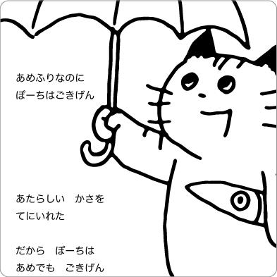 傘を持つ猫のイラスト